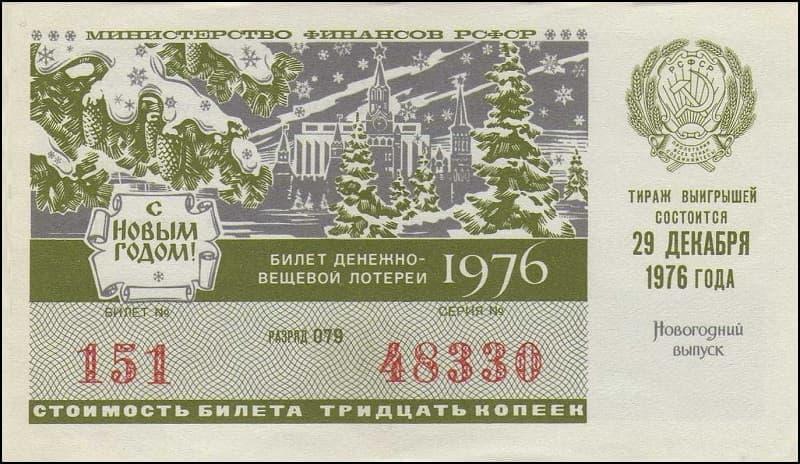 Билет денежно-вещевой лотереи 1976 года