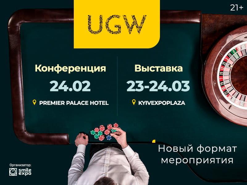 Модернизация формата Ukrainian Gaming Week