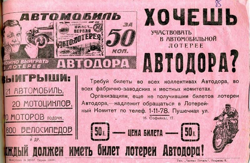 Заявленные призы лотереи Автодора