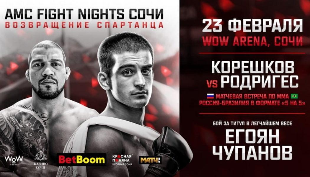 23 февраля состоится турнир ММА России AMC FIGHT NIGHTS Сочи!
