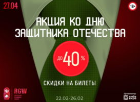 Russian Gaming Week 2021, подробности праздничной акции