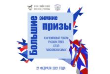 Большие зимние призы-2021 на Московском ипподроме