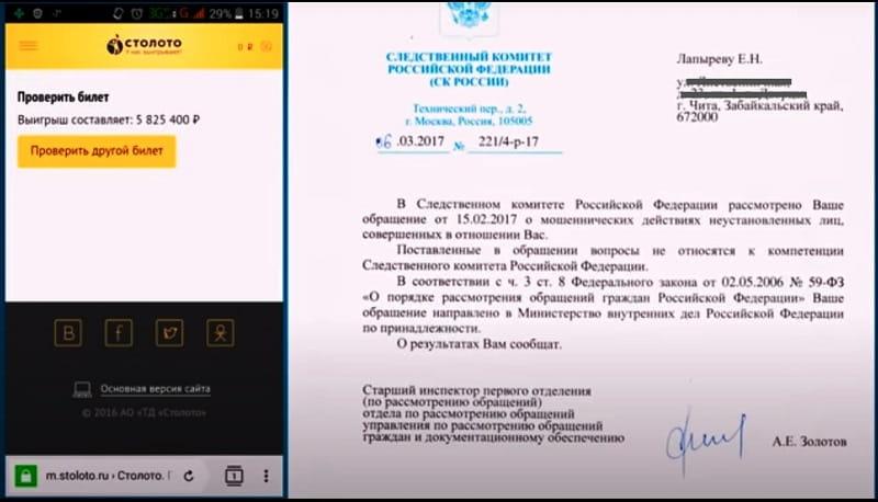 Скрин экрана телефона и ответ следственного комитета