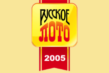 Русское лото, тиражная таблица за 2005 год (тиражи 534-586)