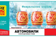 Тиражная таблица 1374 тиража Русского лото