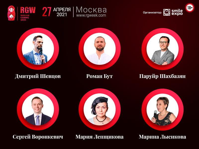 Первые спикеры Russian Gaming Week 2021
