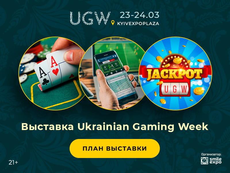 Экспоненты Ukrainian Gaming Week 2021
