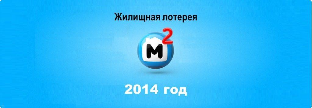 Жилищная лотерея, тиражная таблица за 2014 год (тиражи 58-109)