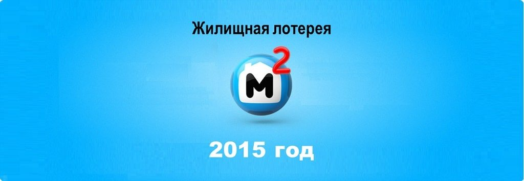 Жилищная лотерея, тиражная таблица за 2015 год (тиражи 110-161)