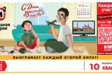 Тиражная таблица 431 тиража Жилищной лотереи