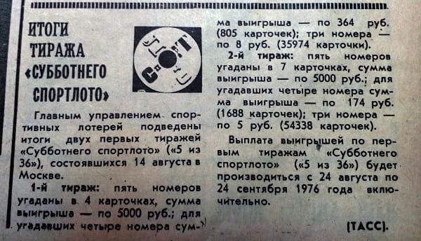 Итоги первого розыгрыша лотереи Спортлото 5 из 36 состоявшегося 14 августа 1976 года.