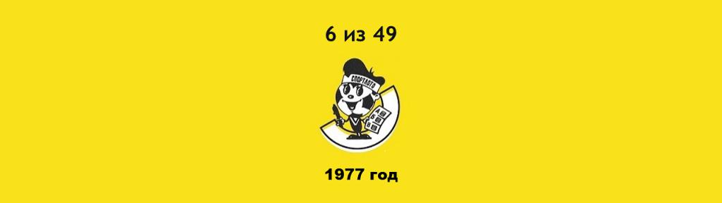 Лотерея «Спортлото — 6 из 49», 1977 год