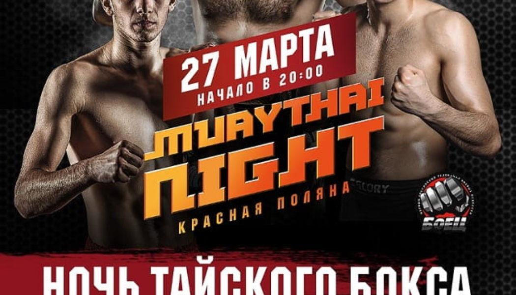 Турнир по тайскому боксу MUAYTHAI NIGHT
