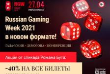 Новый формат Russian Gaming Week