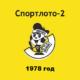Лотерея «Спортлото-2», 1978 год