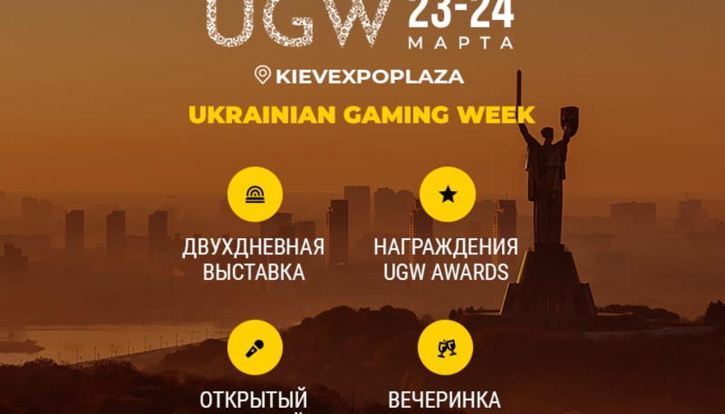 Актуальная программа Ukrainian Gaming Week 2021