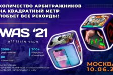 Форум World Affiliate Show 2021