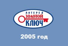 Золотой ключ, тиражная таблица за 2005 год (тиражи 335-387)