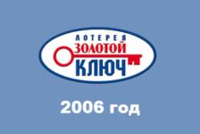Золотой ключ, тиражная таблица за 2006 год (тиражи 388-439)