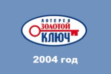 Золотой ключ, тиражная таблица за 2004 год (тиражи 283-334)
