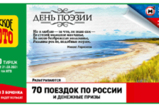 Тиражная таблица 1380 тиража Русского лото