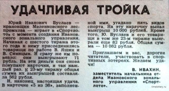 """Заметка в газете """"Советский спорт"""""""