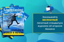 Спецвыпуск LoginCasino.com.ua вышел в печать