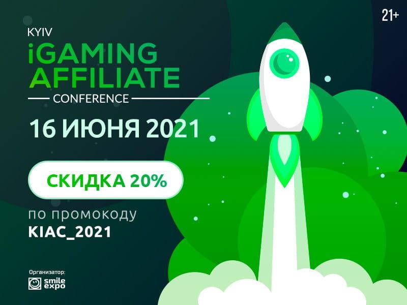 Юбилейная Kyiv iGaming Affiliate Conference