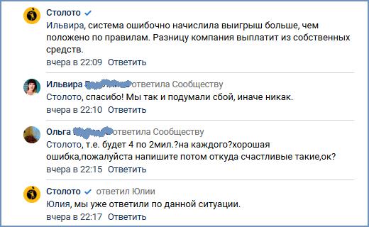 Комментарий представителя Столото