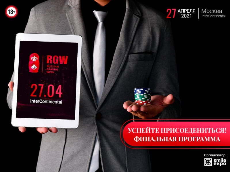 14-я Russian Gaming Week, детали мероприятия