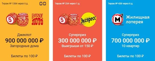 """Парад """"гарантированных"""" джекпотов"""