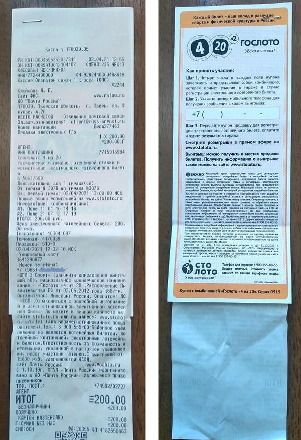 Пример лотерейной квитанции, оформленной в том же отделении