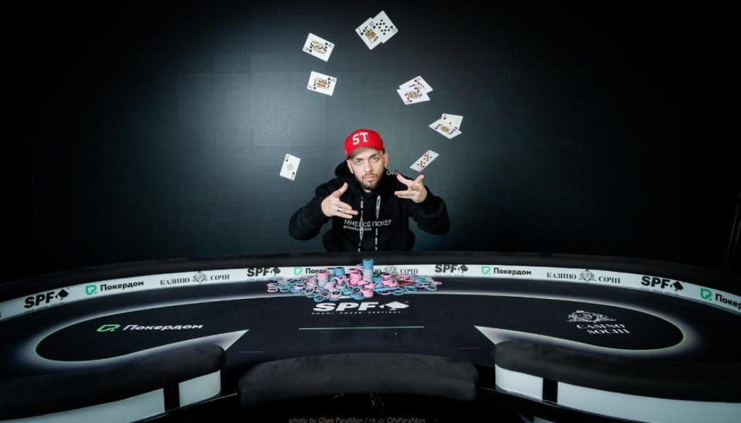 Рэп-исполнитель ST стал амбассадором «Покерного клуба Сочи»
