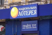 Дело о лотереях: Верховный суд Украины отклонил иск Турчинова