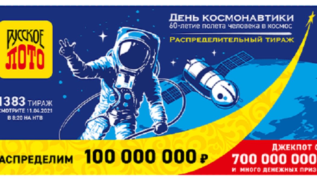 Тиражная таблица 1383 тиража Русского лото