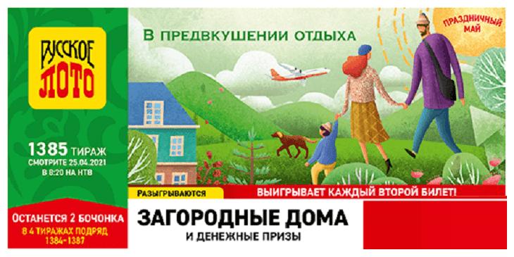 Тиражная таблица 1385 тиража Русского лото