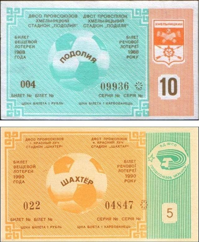 Примеры футбольных лотерей