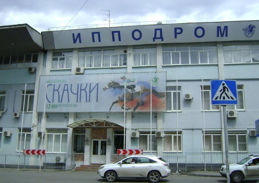 Экс-директору запретили вход на ипподром