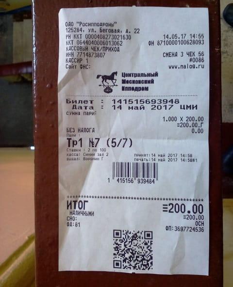 Квитанция (билет) на сделанную ставку
