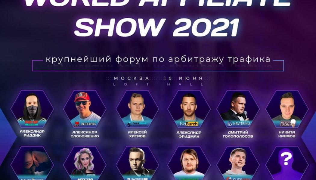 Конференция WAS 2021 — уже завтра!