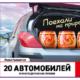 Тиражная таблица 1388 тиража Русского лото