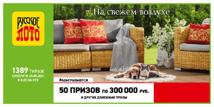 Тиражная таблица 1389 тиража Русского лото