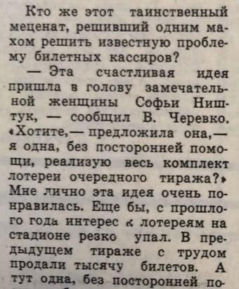 """""""Замечательная идея"""" Софьи Ништук"""