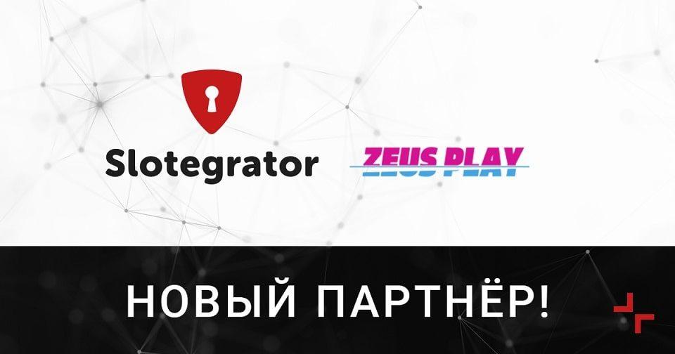 Slotegrator подписал партнерский договор с ZeusPlay
