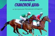 Большой скаковой день на Центральном Московском ипподроме