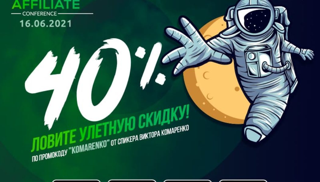 Kyiv iGaming Affiliate Conference 2021 уже совсем скоро!