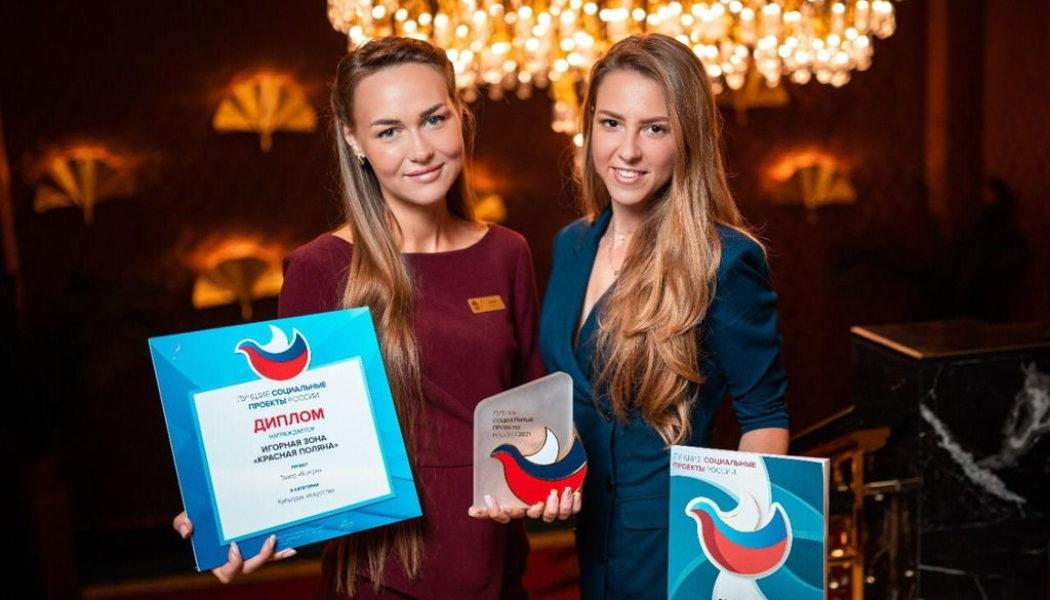 Театр «В игре» признали лучшим социальным проектом России