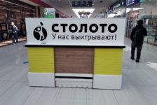3 миллиарда рублей забытых выигрышей