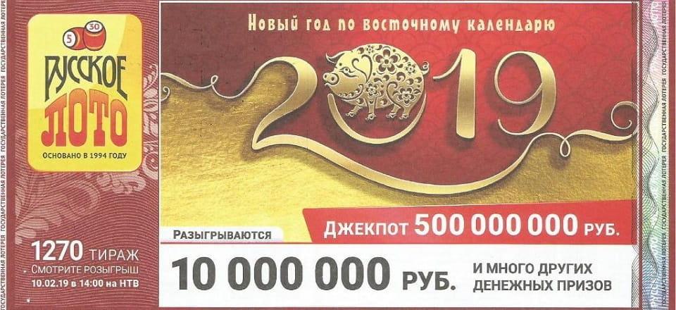 "билет 1270 тиража лотереи ""Русское лото"""