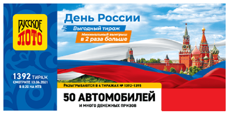 Тиражная таблица 1392 тиража Русского лото